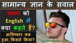 चश्मा को English में क्या कहते हैं? जानिए आविष्कार और आविष्कारक की पूरी जानकारी