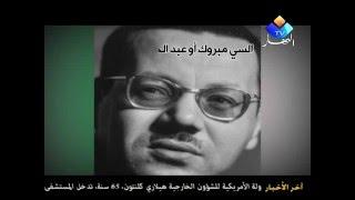 عبد الحفيظ بوصوف (سي مبروك)