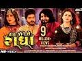 Rah Jove Che Radha - Vinay Nayak || Divya Chaudhary || New Gujarati Song 2020 || Pop Skope Music