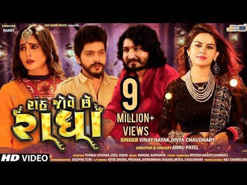 Rah Jove Che Radha   Vinay Nayak    Divya Chaudhary    New Gujarati Song 2020    Pop Skope