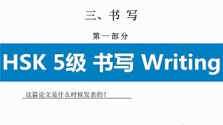 Introduction to HSK Level 5-Writing section (3/3)