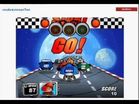 เกมส์แข่งรถนอกโลกอยู่ในหมวดเกม90