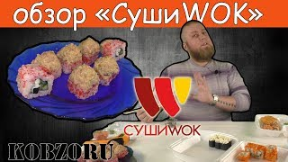 видео Доставка суши в Перми