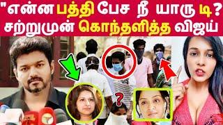 என்ன பத்தி பேச நீ யாரடி சற்றுமுன் கொந்தளித்த விஜய்! Tamil News | Latest News | Viral