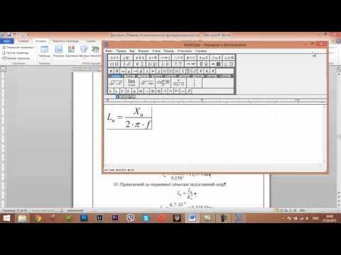 Как выровнять формулу Mathtype со строкой в Word