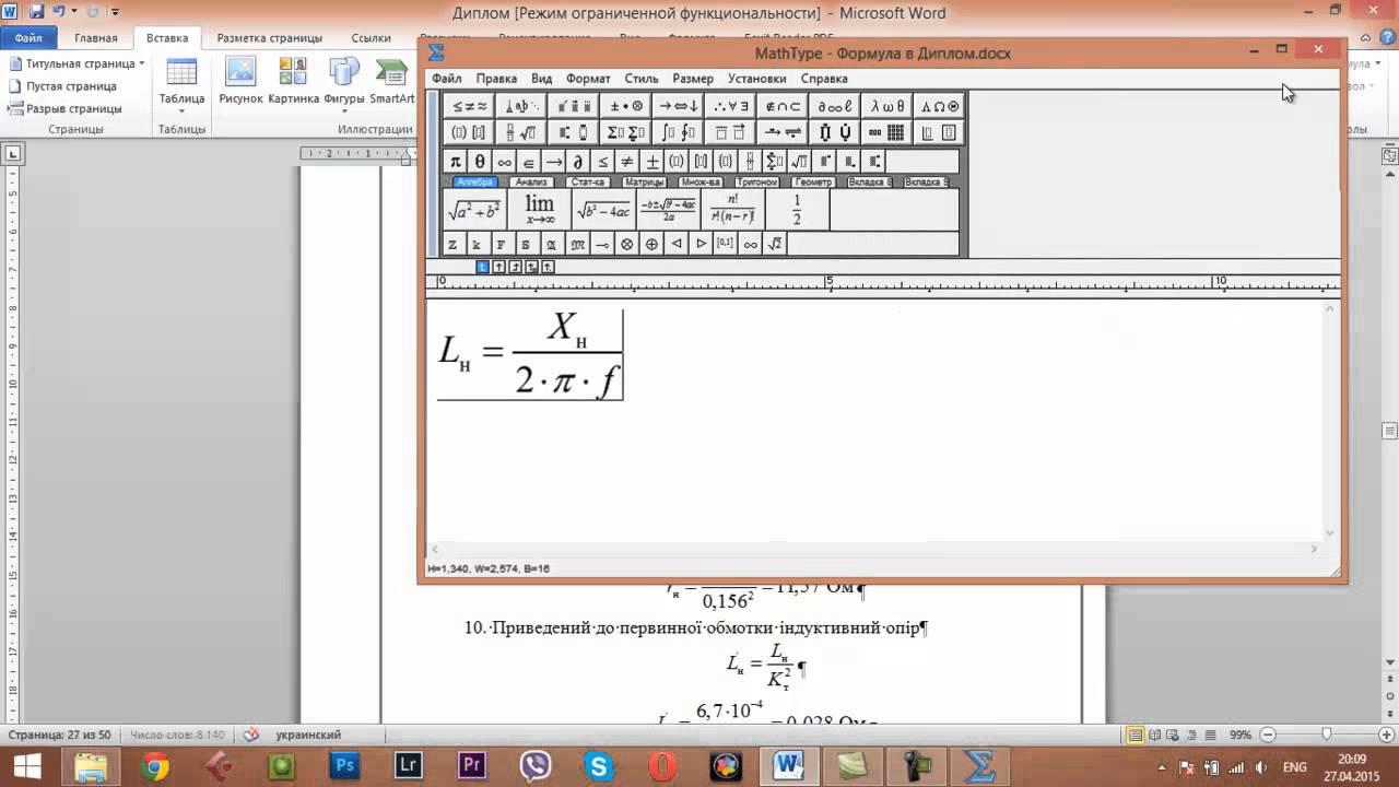 Как выровнять формулу Mathtype со строкой в Word - YouTube