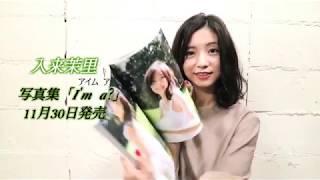 【入来茉里】デビュー10周年!約5年ぶりになる写真集発売!