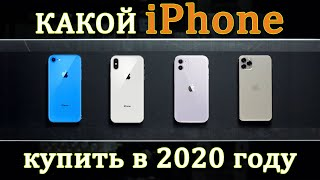 Какой iPhone купить в 2020 году. Лучший смартфон 2020. Лучший iPhone. iPhone 11. iPhone 11 Pro