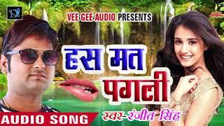 Gambar cover Ranjeet Singh का सबसे हिट लोकगीत 2018 - हस मत पगली - Has Mat Pagli - Bhojuri Hit Song 2018