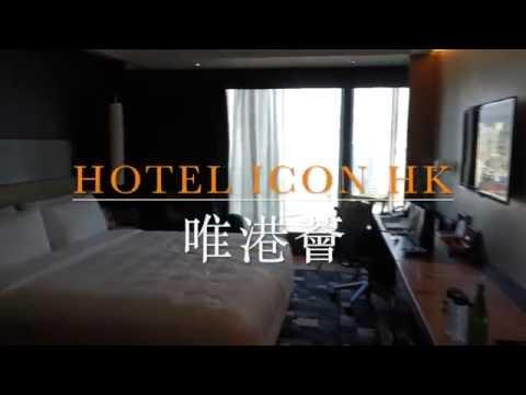 玩轉香港酒店之唯港薈Hotel Icon