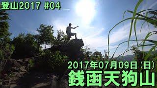 夏登山2017シーズン4日目@銭函天狗山】 マッサージのおじさんに勧めら...