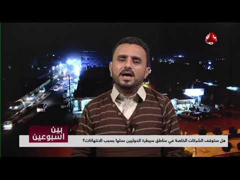 هل ستوقف الشركات الخاصة في مناطق سيطرة الحوثيين عملها بسبب الانتهاكات؟ | بين اسبوعين