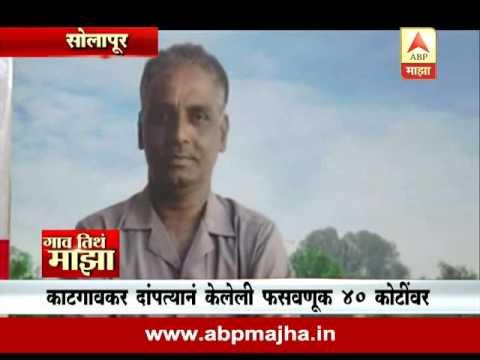 Gaon Tithe Majha   Solapur : Katgaonkar Couple Commits 40 Cr Fraud
