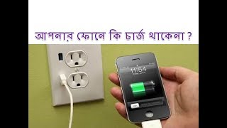 Cool New Tips to Extend Android Battery Life   2017 Bangla