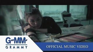 ใจฉันเป็นของเธอ (Ost. ใจร้าว) - บอย Peacemaker【OFFICIAL MV】