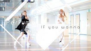 【ノーペト】 Perfume - If you wanna 踊ってみた 【pΔrallel】