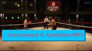 Неоспоримый 4 Юрий Бойкп 2017