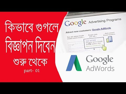 How To Create Google AdWords Account | Google AdWords Full Bangla Tutorial 2017 Part-1
