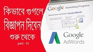 How To Create Google AdWords Account | Google AdWords Full Bangla Tutorial 2017 Part-1