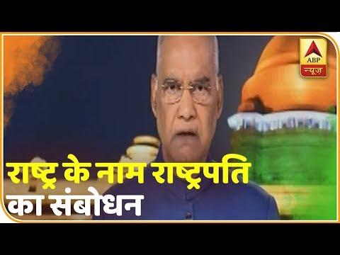 स्वतंत्रता-दिवस-की-पूर्व-संध्या-पर-राष्ट्रपति-रामनाथ-कोविंद-ने-राष्ट्र-को-किया-संबोधित- -full-speech