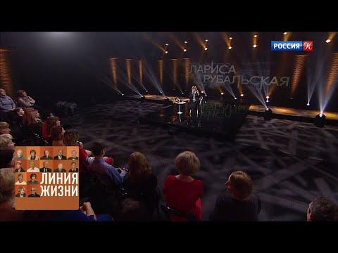 Лариса Рубальская. Линия жизни / Телеканал Культура