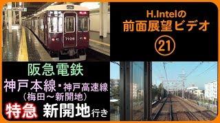 阪急電鉄神戸本線 特急(梅田-新開地)前面展望ビデオ