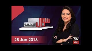 Sawal Yeh Hai 28th January 2018-Interview with innocent Mudassir's family in Kasur