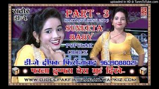 Patla Dyppata 3 Mp3 Song Dj Deepak Firozabad