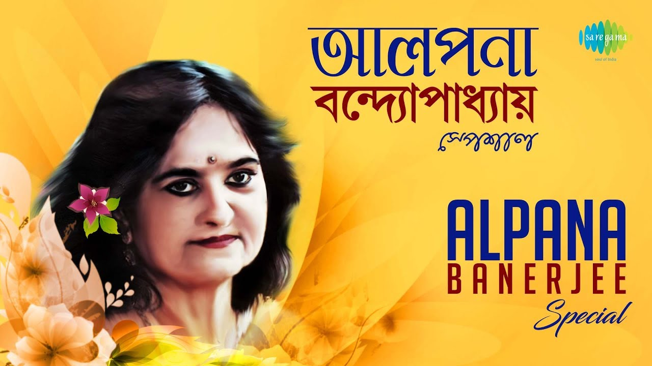 Alpana banerjee songs