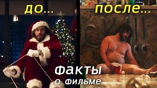 Новогодний корпоратив - 5 фактов о фильме (2016)