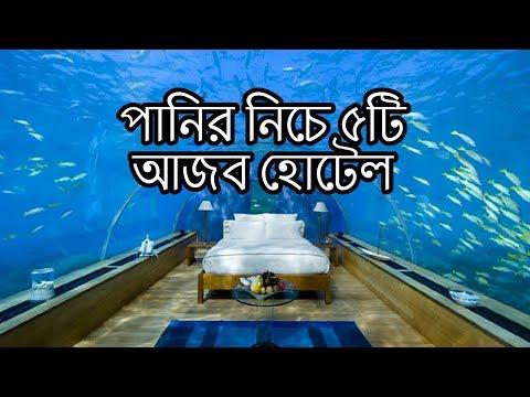 পানির নিচে ৫টি আজব হোটেল - Top 5 Best Underwater Hotels in the world