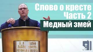 Слово о кресте Часть 2 Медный змей   Владимир Меньшиков