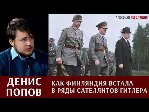 Денис Попов: как Финляндия встала в ряды сателлитов Гитлера