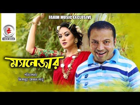 Manager I ম্যানেজার I Tarin I sohel khan I Bangla Natok 2019