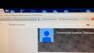 Сбой YouTube Апрель 2018 не открываются ятуб каналы))) YouTube Заблокирован 02.04.2018