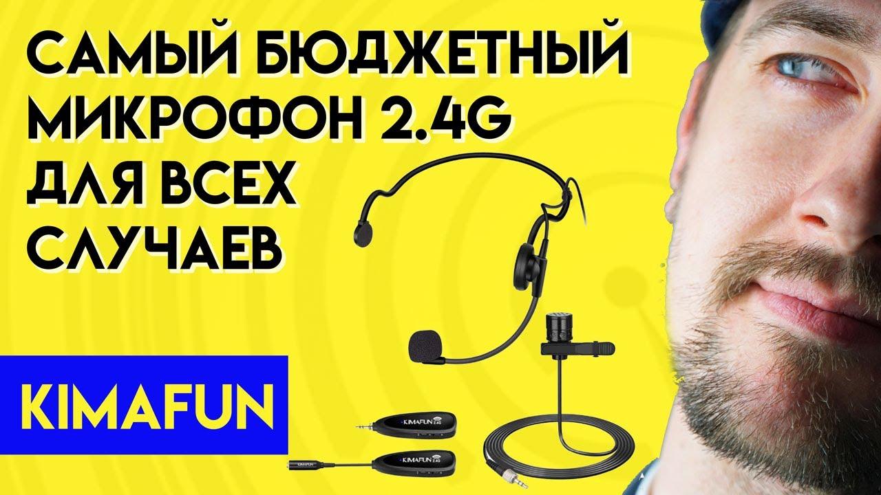 Дешевый микрофон на все случаи. Беспроводной микрофон Kimafun KM G102