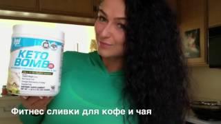 Фитнес сливки для кофе KetoBomb creamer 20% off