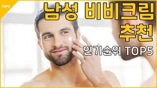 남성 남자 비비 크림 추천 비교 가성비 인기 제품 상품…