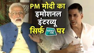 PM मोदी का सबसे इमोशनल इंटरव्यू  LIVE | News Tak