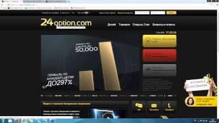 Брокер 24оption   обучение торговле бинарными опционами Вебинар