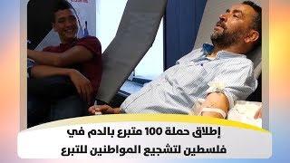 إطلاق حملة 100 متبرع بالدم في فلسطين لتشجيع المواطنين للتبرع