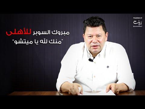 رضا عبد العال: مبروك السوبر للأهلي، منك لله يا 'ميتشو'
