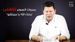 رضا عبد العال: مبروك السوبر للأهلي، منك لله يا