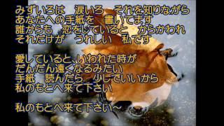 みずいろの手紙 あべ静江(オリジナル歌手) 作詞:阿久悠 作曲:三木た...