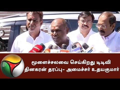 TTV Dinakaran team brainwashes and persuades the ruling party MLA's, says Minister Udhayakumar