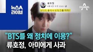 """""""BTS를 왜 정치에 이용?""""…류호정, 아미에게 사과 …"""