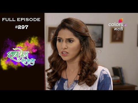 Radha Prem Rangi Rangli - 17th October 2018 - राधा प्रेम रंगी रंगली - Full Episode