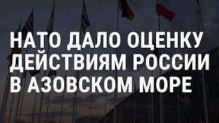 НАТО: действия России — дестабилизирующие | НОВОСТИ