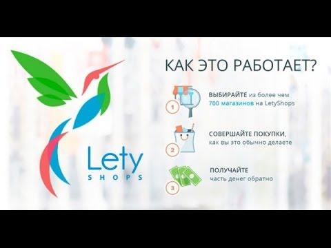 LetyShops - Кэшбэк сервис. Как заработать в интернете. Мои рекомендации. Видеоинструкция.
