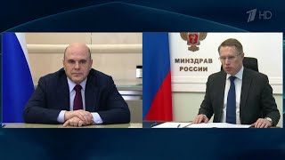 Дополнительные меры по защите россиян от коронавируса разработает правительство.